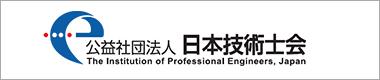 公益社団法人 日本技術士会